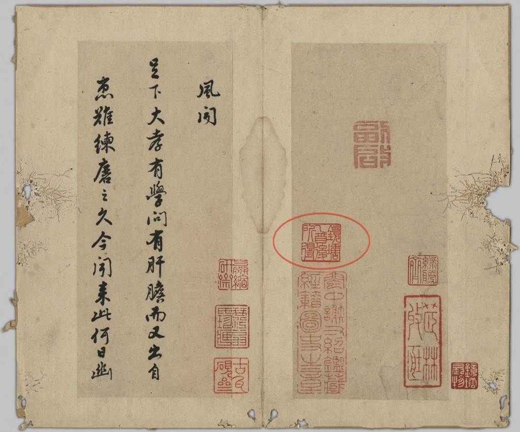 A page from 熊廷弼、楊漣書札 [Xiong Tingbi & Yang Lian shu zha] showing 龐鏡塘藏 [Pang Jingtang's] seal (circled)
