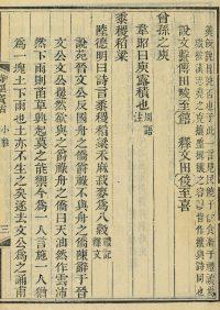 Chinese-Rare-Books-UBC-2-e1520539257350.jpg