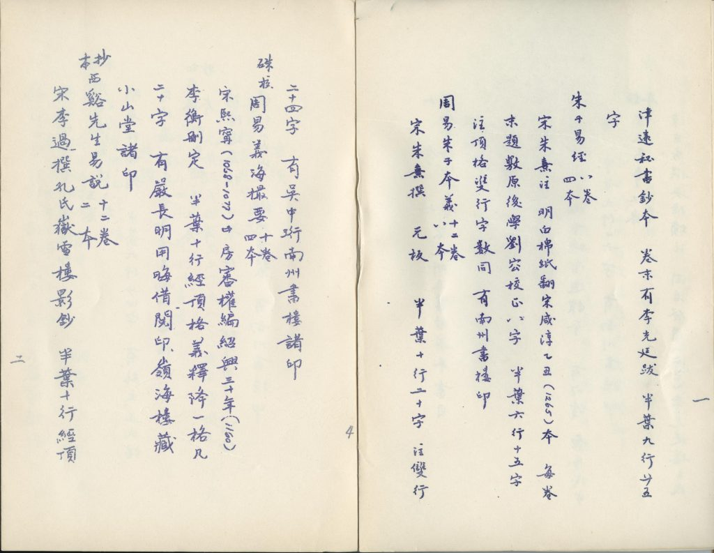 A descriptive Catalogue of Valuable Manuscripts and Rare Books from China (1959)